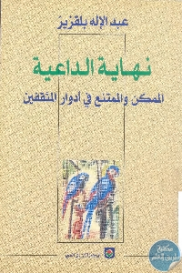 books4arab 1543 - تحميل كتاب نهاية الداعية : الممكن والممتنع في أدوار المثقفين pdf لـ عبد الإله بلقزيز