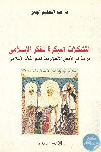 books4arab 1551 - تحميل كتاب التشكلات المبكرة للفكر الإسلامي pdf لـ د. عبد الحكيم أجهر