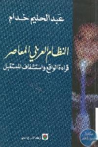 books4arab 1555 - تحميل كتاب النظام العربي المعاصر : قراءة الواقع واستشفاف المستقبل pdf لـ عبد الحليم خدام