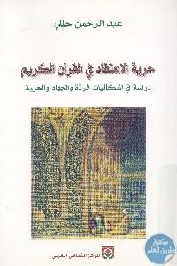 books4arab 1556 - تحميل كتاب حرية الاعتقاد في القرآن الكريم pdf لـ عبد الرحمن حللي