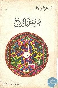 books4arab 1557 - تحميل كتاب من أسرار الروح pdf لـ عبد الرزاق نوفل