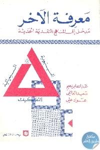 books4arab 1560 - تحميل كتاب معرفة الآخر : مدخل إلى المناهج النقدية الحديثة pdf لـ مجموعة مؤلفين