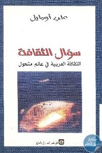 books4arab 1565 - تحميل كتاب سؤال الثقافة : الثقافة العربية في عالم متحول pdf لـ علي أومليل