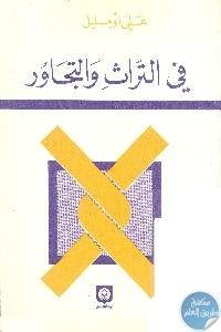 books4arab 1566 - تحميل كتاب في التراث والتجاور pdf لـ علي أومليل