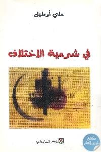 books4arab 1567 - تحميل كتاب في شرعية الإختلاف pdf لـ علي أومليل