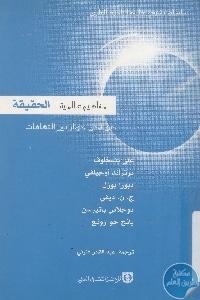 books4arab 1568 - تحميل كتاب مفاهيم عالمية : الحقيقة pdf لـ مجموعة مؤلفين