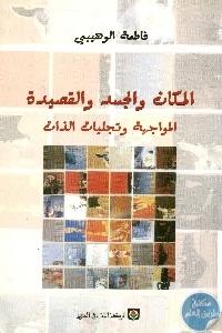 books4arab 1574 - تحميل كتاب المكان والجسد والقصيدة : المواجهة وتجليات الذات pdf لـ فاطمة الوهيبي