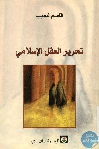 books4arab 1576 - تحميل كتاب تحرير العقل الإسلامي pdf لـ قاسم شعيب
