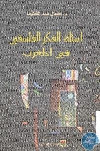 books4arab 1578 - تحميل كتاب أسئلة الفكر الفلسفي في المغرب pdf لـ د. كمال عبد اللطيف