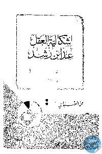 books4arab 1579 - تحميل كتاب إشكالية العقل عند ابن رشد pdf لـ محمد المصباحي