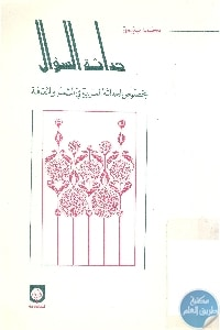 books4arab 1580 - تحميل كتاب حداثة السؤال : بخصوص الحداثة العربية في الشعر والثقافة pdf لـ محمد بنيس