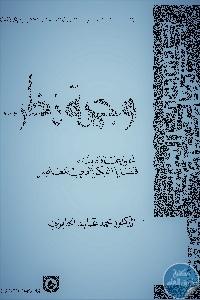 books4arab 1584 - تحميل كتاب وجهة نظر : نحو إعادة بناء قضايا الفكر العربي المعاصر pdf لـ محمد عابد الجابري