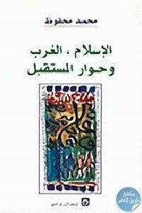 books4arab 1585 - تحميل كتاب الإسلام ، الغرب وحوار المستقبل pdf لـ محمد محفوظ