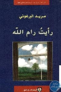 books4arab 1590 - تحميل كتاب رأيت رام الله pdf لـ مريد البرغوثي