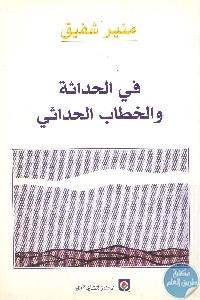 books4arab 1591 1 - تحميل كتاب في الحداثة والخطاب الحداثي pdf لـ منير شفيق