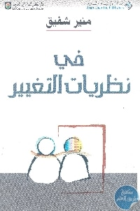 books4arab 1592 - تحميل كتاب في نظريات التغيير pdf لـ منير شفيق