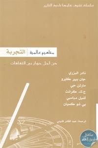 books4arab 1594 - تحميل كتاب التجربة pdf لـ مجموعة مؤلفين