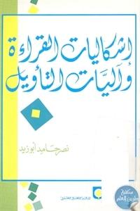 books4arab 1595 - تحميل كتاب إشكاليات القراءة وآليات التأويل pdf لـ نصر حامد أبو زيد