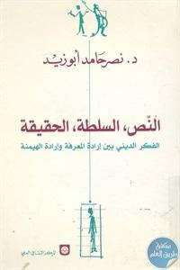 books4arab 1597 - تحميل كتاب النص، السلطة ، الحقيقة pdf لـ نصر حامد أبو زيد
