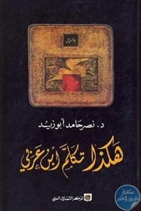 books4arab 1599 - تحميل كتاب هكذا تكلم ابن عربي pdf لـ نصر حامد أبو زيد