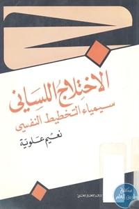 books4arab 1600 - تحميل كتاب الإختلاج اللساني : سيمياء التخطيط النفسي pdf لـ نعيم علوية