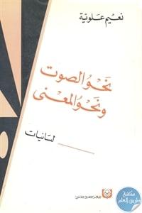 books4arab 1601 - تحميل كتاب نحو الصوت ونحو المعنى pdf لـ نعيم علوية