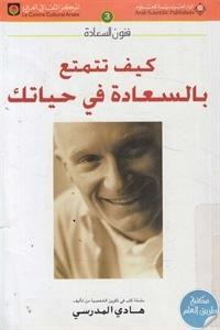 books4arab 1602 - تحميل كتاب كيف تتمتع بالسعادة في حياتك؟ pdf لـ هادي المدرسي