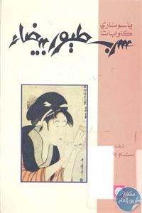 books4arab 1603 - تحميل كتاب سرب طيور بيضاء - رواية pdf لـ ياسوناري كاوباتا