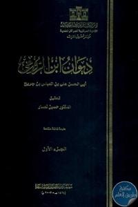 books4arab 1606 - تحميل كتاب ديوان ابن الرومي - ست أجزاء pdf لـ أبي الحسن علي بن العباس بن جريح