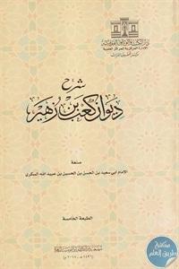 books4arab 1608 - تحميل كتاب شرح ديوان كعب بن زهير pdf لـ سعيد بن الحسن السكري