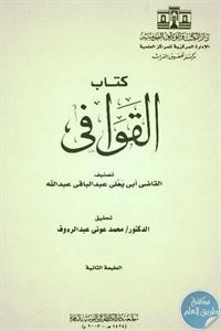books4arab 1609 - تحميل كتاب القوافي pdf لـ القاضي أبي يعلى عبد الباقي عبد الله