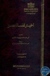 books4arab 1610 - تحميل كتاب أخبار قضاة مصر pdf لـ أبي عمر محمد بن يوسف الكندي