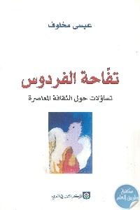 books4arab - تحميل كتاب تفاحة الفردوس : تساؤلات حول الثقافة المعاصرة pdf لـ عيسى مخلوف
