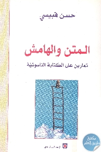 books4arab1524 - تحميل كتاب المتن والهامش : تمارين على الكتابة الناسوتية pdf لـ حسن قبيسي
