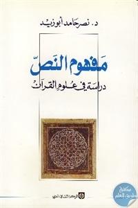 d86900bc de85 4af4 b1c8 9aad8a452f2f - تحميل كتاب مفهوم النص : دراسة في علوم القرآن pdf لـ نصر حامد أبو زيد
