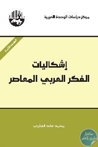 ishkalyat fkr arabi 8th ed cover - تحميل كتاب اشكاليات الفكر العربي المعاصر pdf لـ د. محمد عابد الجابري