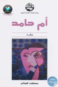 kutub pdf.net kGQ2DGt - تحميل كتاب أم حامد - رواية pdf لـ د. مصطفى الفيلالي