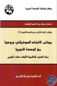 mauqaf20alethad - تحميل كتاب موقف الإتحاد السوفياتي وروسيا من الوحدة العربية pdf لـ نورهان الشيخ