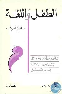 psy cognitive.net e6ffd83ee8 - تحميل كتاب الطفل واللغة : تأطير نظري ومنهجي pdf لـ د. الغالي أحرشاو