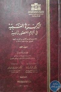 books4arab 1611 - تحميل كتاب تذكرة النبيه في أيام المنصور وبنيه pdf لـ للحسن بن عمر بن حبيب