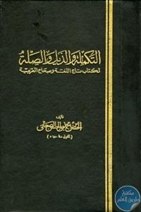 books4arab 1612 - تحميل كتاب التكملة والذيل والصلة - 6 أجزاء pdf لـ الحسن بن محمد الصغاني