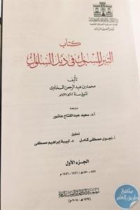books4arab 1613 1 - تحميل كتاب التبر المسبوك في ذيل السلوك - 4 أجزاء pdf لـ محمد بن عبد الرحمن السخاوي