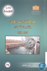 books4arab 1614 1 - تحميل كتاب معركة بناء السد العالي وتأثيره الإقتصادي (1952-1987) pdf لـ إلهام محمد السيد عفيفي