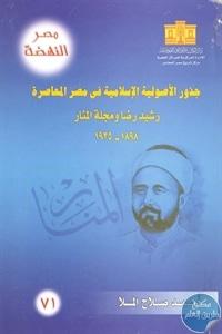 books4arab 1614 - تحميل كتاب جذور الأصولية الإسلامية في مصر المعاصرة pdf لـ أحمد صلاح الملا