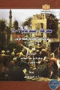 books4arab1680 - تحميل كتاب معركة رشيد عام 1807 pdf لـ مجموعة مؤلفين