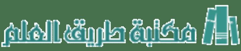 cropped books4arab new logo 768x165 1 - من نحن