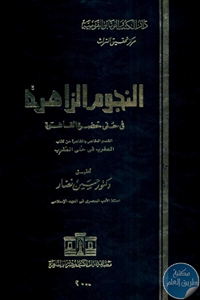 books4arab.me 0006 - تحميل كتاب النجوم الزاهرة في حلى حضرة القاهرة pdf