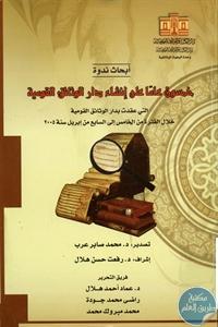 13577794 - تحميل كتاب أبحاث ندوة خمسون عاما على إنشاء دار الوثائق القومية pdf لـ مجموعة مؤلفين
