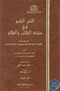 149387 - تحميل كتاب الثغر الباسم في صناعة الكتاب والكاتم pdf لـ شمس الدين بن محمد السحماوي