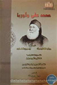 149394 - تحميل كتاب محمد علي وأوربا pdf لـ رينيه قطاوي بك و جورج قطاوي